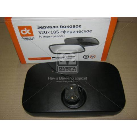 www.AirGART.com Зеркало боковое КАМАЗ 320х185 сферич. (с подогр.)