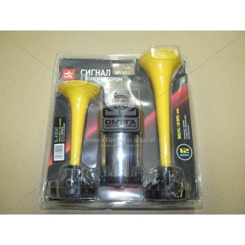 www.AirGART.com Сигнал дудка с компрессором 2шт желтый 165/215мм 12V