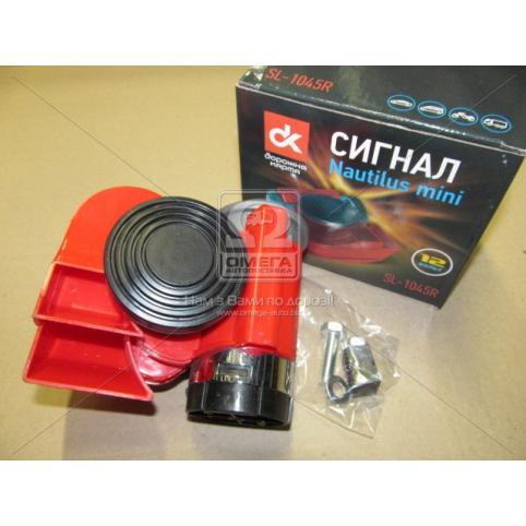 www.AirGART.com Сигнал улитка Nautilus mini красный без реле 12V