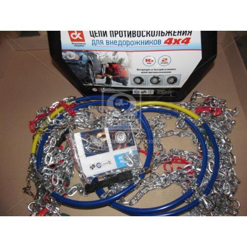 www.AirGART.com Цепи противоскольжения усиленные 16мм. 400-50 (KN120) 2шт.